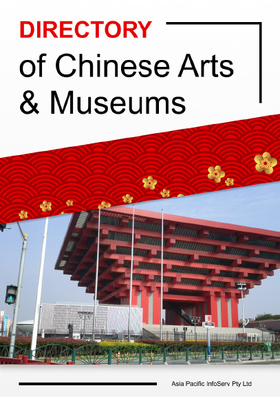 Directory of Chinese Arts & Museums